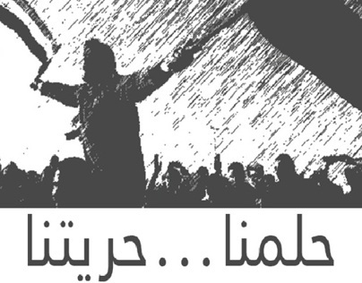 Freedom is our Dream * حلمنا ... حريتنا