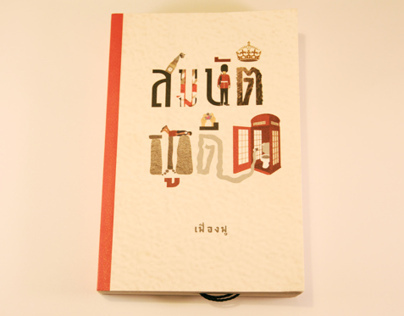 Sombat Poodee Book Cover