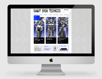 Samat Show Technics website