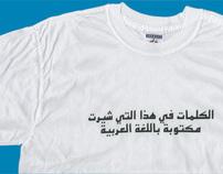 Arabic T-shirt Project