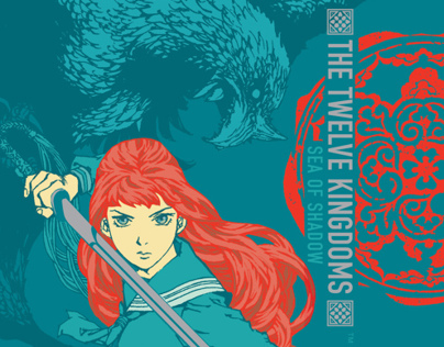 The Twelve Kingdoms - (Epic Fantasy Novel)