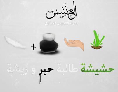 Lantis Blog مدونة العنتيس الجزائري