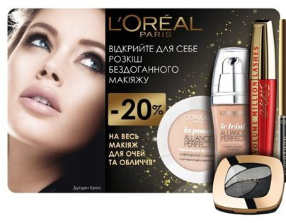 Vobbler for LOREAL PARIS, 2013