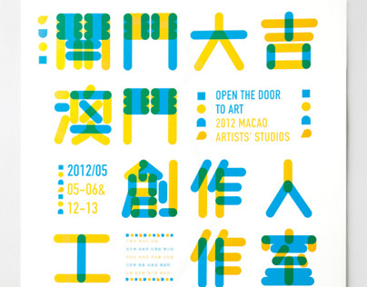 OPEN THE DOOR TO ART 2012 MACAO ARTISTS STUDIOS