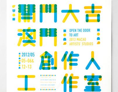 OPEN THE DOOR TO ART 2012 MACAO ARTISTS STUDIOS