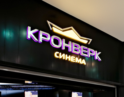 Kronverk Cinema Lefortovo
