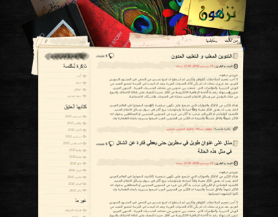 nazhoon.com | Arabic Blog Redesign