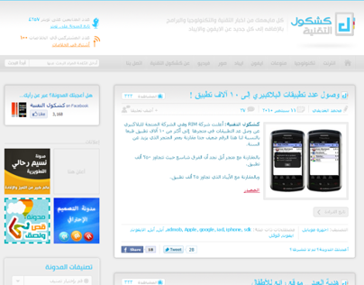 tech-k.com | Arabic Blog Redesign