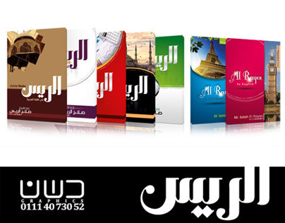 Al-Rayes Cover Book
