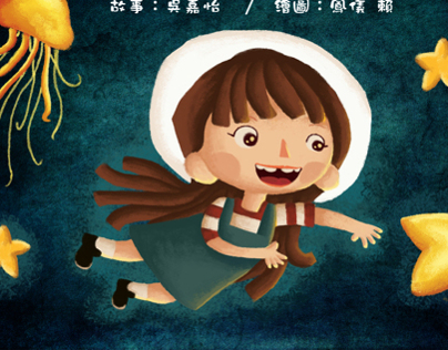 "Children Picture Book ""Guardian Star"""