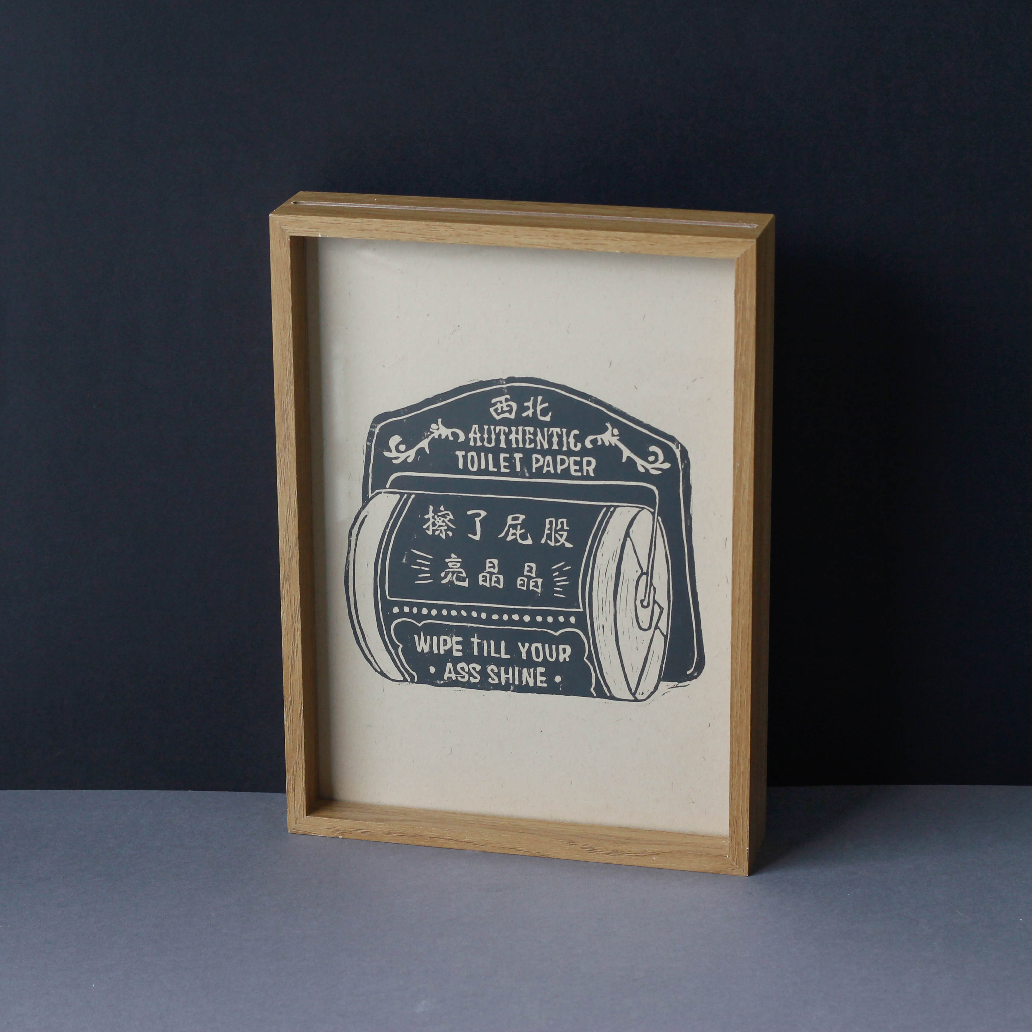 Sibei Authentic - Toilet Paper Linocut