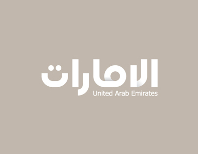 UAE Nation Brand Competition Entry