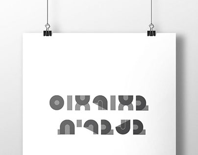 Bauhaus in Hebrew