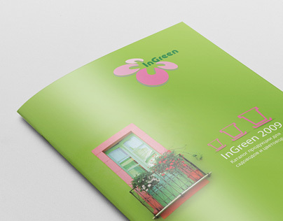 InGreen catalogue
