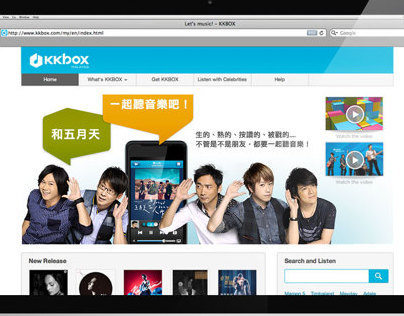 KKBOX website runway