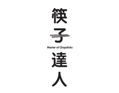 Master of Chopsticks | 筷子达人