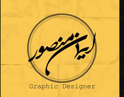 My Logo |Eman Mansour.