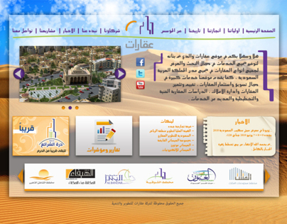 Aqarat web site design