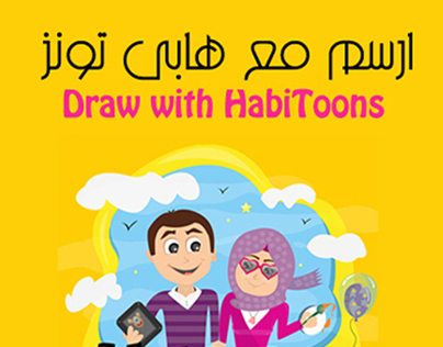 Draw with HabiToons - ارسم مع هابي تونز