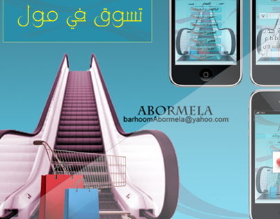 iPhone Application Shopping Mall