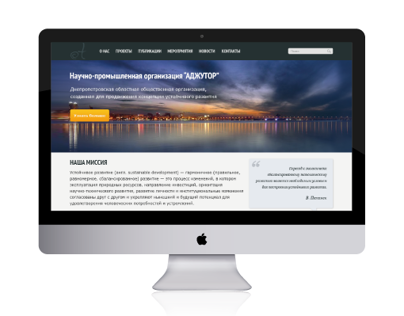 Website template for ecology organization