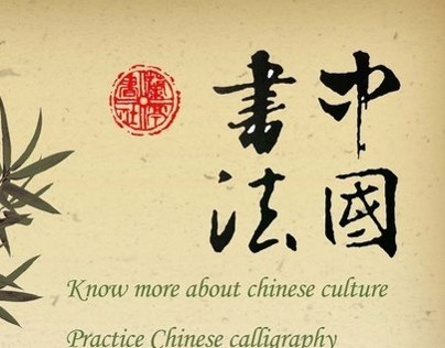 Poster for Chinese Calligraphy Club