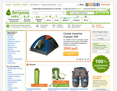 Touristic Equipment e-Shop