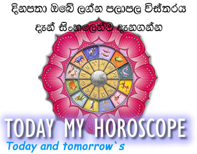 Today's My Horoscope | Sinhala - Dawase Lagna Palapala