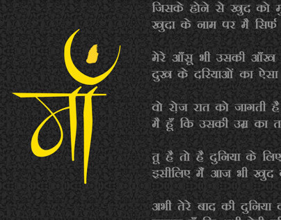 Maa Card in Hindi