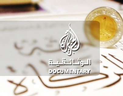 Islamic Economy - JSC Documentary