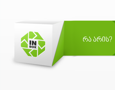 INBOX Web Site