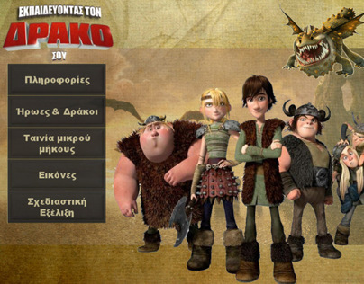 How to train your Dragon greek site