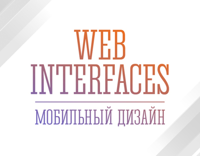 Web Interfaces