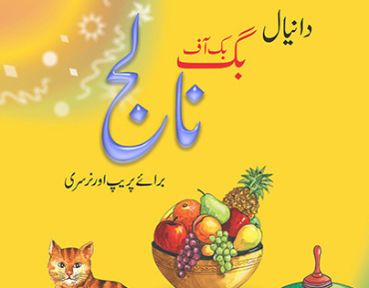 Daniyal Raja - Hira Books