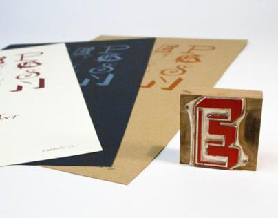 Shawn Dumont : Letterpress Workshop