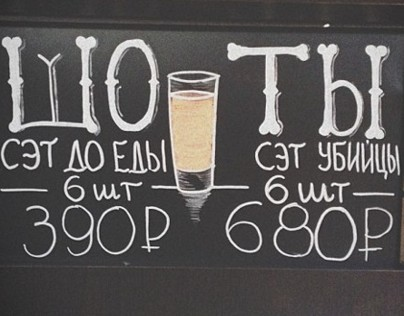 Shots, chalk board for grill-bar Mesto