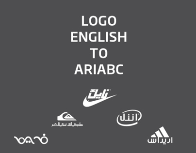 Logo In Arabic