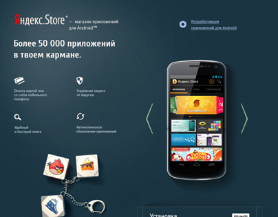 Site for download Yandex.Store application/