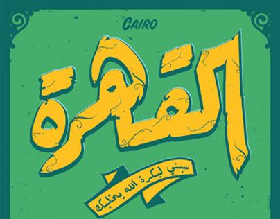 Arab Fall Calendar 2013