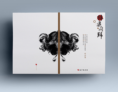 殊途同归 Exhibition of the traditional Chinese painting