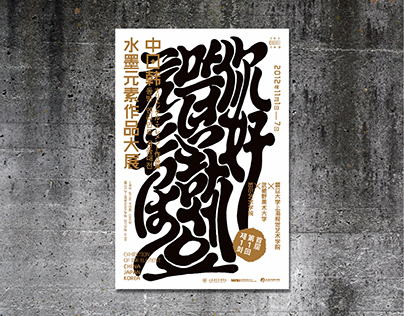 POSTER of Oriental Elements Exhibition (Experimental)
