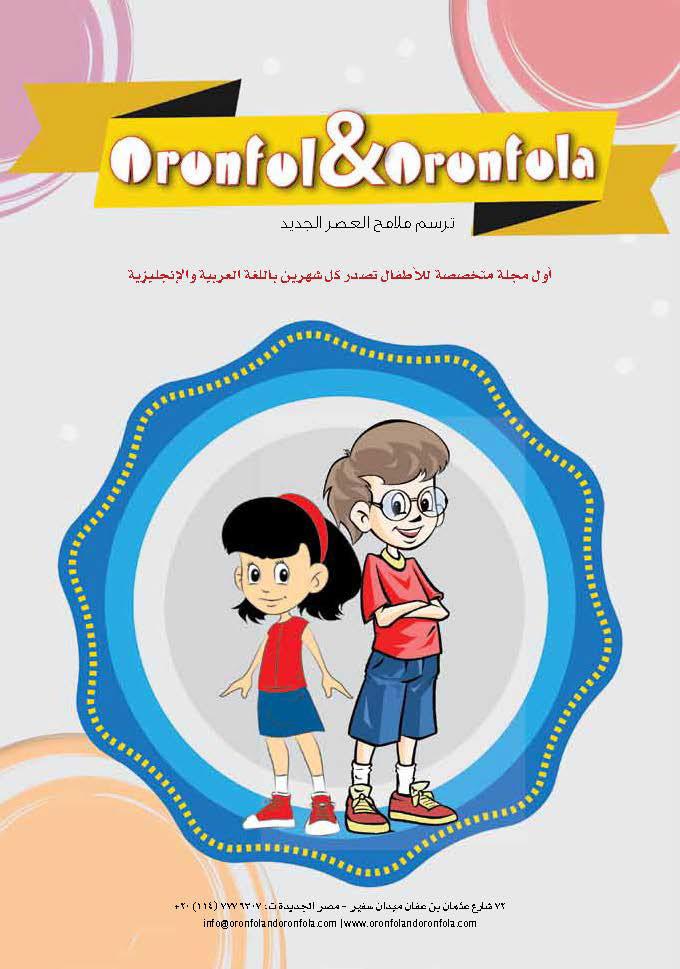 Oronfol & Oronfola Kids Mag.|new design 1