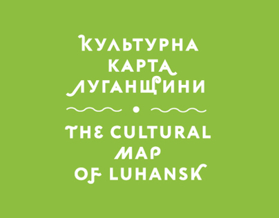 Book The cultural map of Luhansk