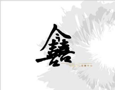 KIM XI Wedding planning LTD