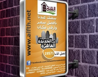 Al Fatth Outdoor Designs