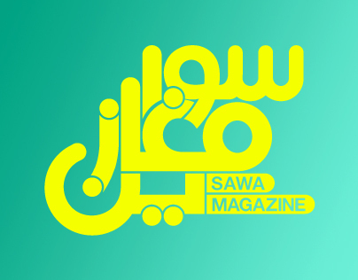 SAWA Magazine | Branding & Art Direction