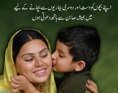 A Health Campaign by USAID