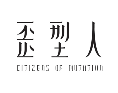 歪型人Citizens of Mutation