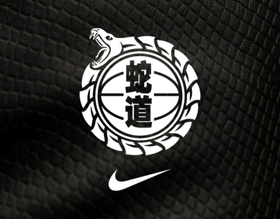 NIKE YEAR OF THE SNAKE