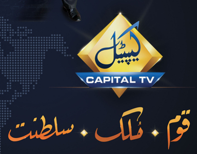 Capital Tv Launch - City Branding